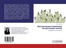 Организация олимпиад по русскому языку kitap kapağı