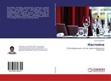 Buchcover von Настойки