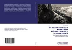 Bookcover of Исполнительные комитеты общественных организаций