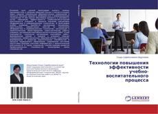 Copertina di Технологии повышения эффективности учебно-воспитательного процесса