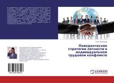 Bookcover of Поведенческие стратегии личности в индивидуальном трудовом конфликте