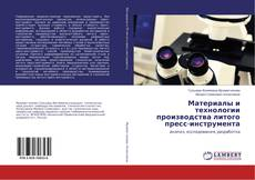 Bookcover of Материалы и технологии производства литого пресс-инструмента
