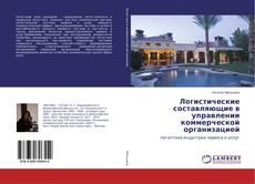 Bookcover of Логистические составляющие в управлении коммерческой организацией