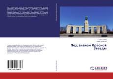 Portada del libro de Под знаком Красной Звезды