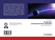 Buchcover von Атом без электрических зарядов