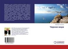 Bookcover of Черное море