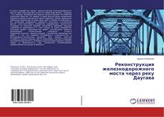 Bookcover of Реконструкция железнодорожного моста через реку Даугава
