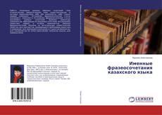 Couverture de Именные фразеосочетания казахского языка
