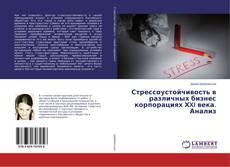 Capa do livro de Стрессоустойчивость в различных бизнес корпорациях ХXI века. Анализ