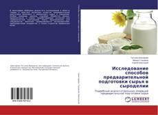 Portada del libro de Исследование способов предварительной подготовки сырья в сыроделии