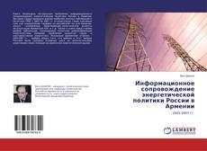 Couverture de Информационное сопровождение энергетической политики России в Армении