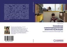 Bookcover of Семейное самоопределение военнослужащих