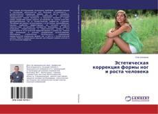 Bookcover of Эстетическая коррекция формы ног и роста человека