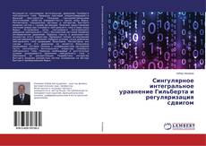 Bookcover of Сингулярное интегральное уравнение Гильберта и регуляризация сдвигом