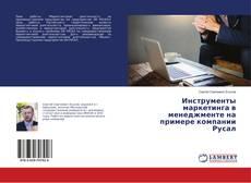 Обложка Инструменты маркетинга в менеджменте на примере компании Русал