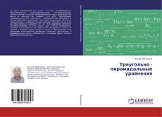 Bookcover of Треугольно - пирамидальные уравнения