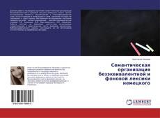 Bookcover of Семантическая организация безэквивалентной и фоновой лексики немецкого