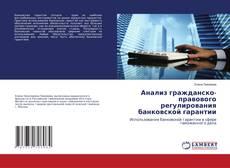 Bookcover of Анализ гражданско-правового регулирования банковской гарантии