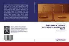 Bookcover of Введение в теорию пассивного идеализма Том 4