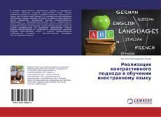 Реализация контрастивного подхода в обучении иностранному языку的封面