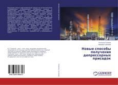 Bookcover of Новые способы получения депрессорных присадок