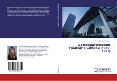 Portada del libro de Демократический транзит в Сибири (1985-1991)