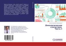 Capa do livro de Онкологическая статистика Часть II