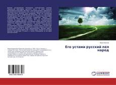 Обложка Его устами русский пел народ