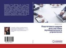 Bookcover of Подготовка кадров для системы муниципального управления
