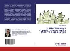 Buchcover von Многоуровневый стандарт достижений в области информатики