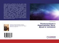 Bookcover of Размышления о Мироздании, Боге, Душе и человеке