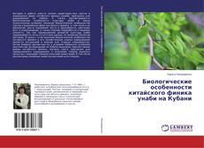 Portada del libro de Биологические особенности китайского финика унаби на Кубани