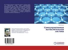 Buchcover von Самоуправляемая вычислительная система