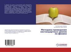 Bookcover of Методика проведения нестандартных уроков по физике