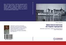 Copertina di Шестисотлетняя история предков