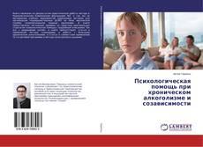 Bookcover of Психологическая помощь при хроническом алкоголизме и созависимости