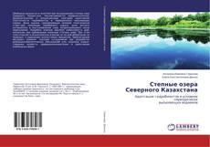 Portada del libro de Степные озера Северного Казахстана
