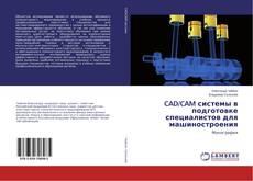 Bookcover of CAD/CAM системы в подготовке специалистов для машиностроения
