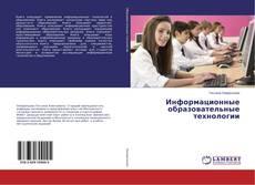 Copertina di Информационные образовательные технологии