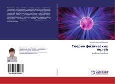 Bookcover of Теория физических полей