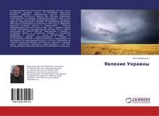 Явление Украины的封面