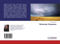 Bookcover of Явление Украины