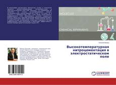 Обложка Высокотемпературная нитроцементация в электростатическом поле