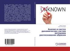 Bookcover of Анализ и синтез динамических систем методами распознавания образов
