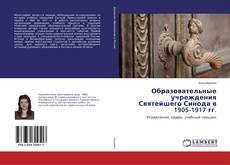 Capa do livro de Образовательные учреждения Святейшего Синода в 1905-1917 гг.