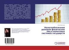 Borítókép a  Налогообложение доходов физических лиц в налоговых системах государств - hoz