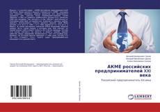 Buchcover von АКМЕ российских предпринимателей XXI века