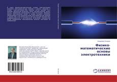 Bookcover of Физико-математические основы электротехники