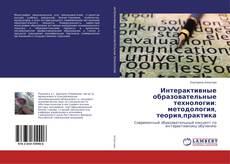 Интерактивные образовательные технологии: методология, теория,практика的封面