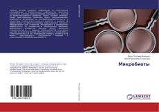 Bookcover of Микробиоты